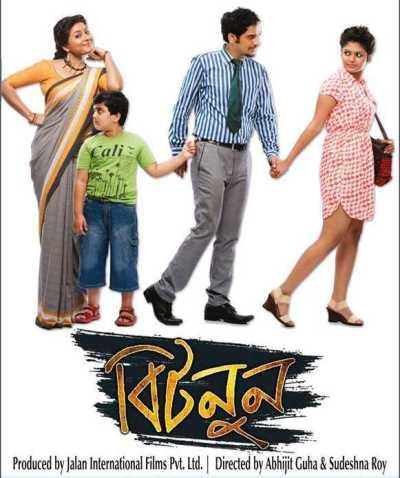 Bitnoon movie poster