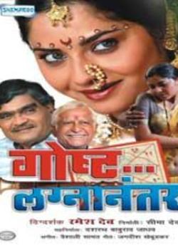 Goshta Lagnanantarchi movie poster