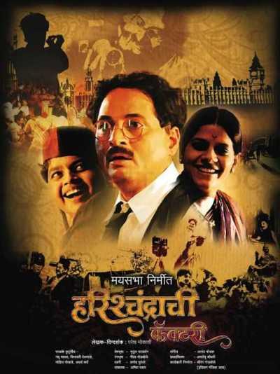 Harishchandrachi Factory movie poster