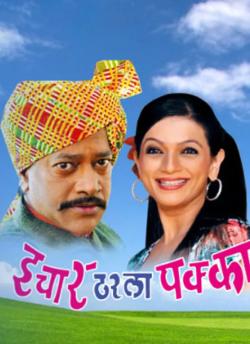 Ichar Tharla Pakka movie poster