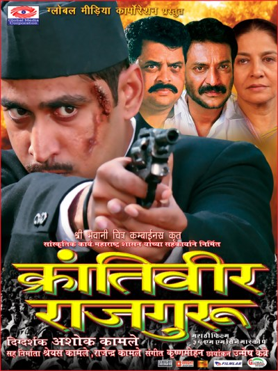 Krantiveer Rajguru movie poster