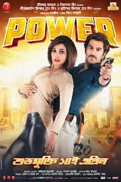 Power (2016) movie poster