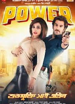 Power (2016) movie poster