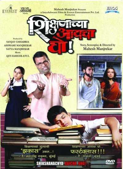 Shikshanachya Aaicha Gho movie poster
