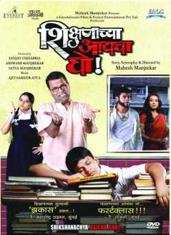 Shikshanachya Aaicha Gho movie poster