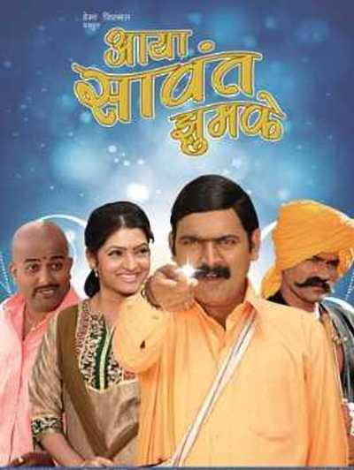 Aaya Sawant Jhoom Ke movie poster