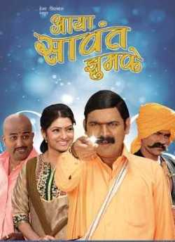 Aaya Sawant Jhoom Ke movie poster