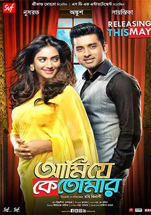 Ami Je Ke Tomar movie poster