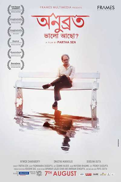 Anubrata Bhalo Achho? And a Verse Called Life movie poster