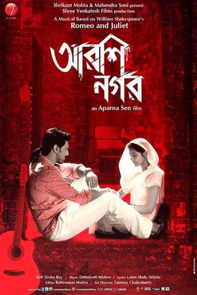 Arshinagar movie poster