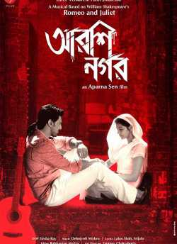Arshinagar movie poster