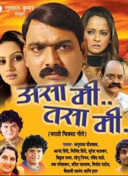 Asa Mi Tasa Mi movie poster