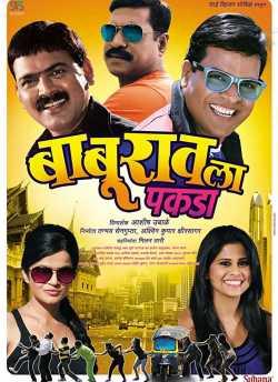Baburao La Pakdaa movie poster