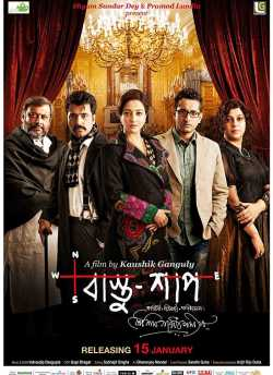 Bastu Shaap movie poster