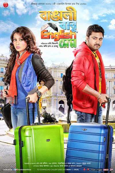 Bangali Babu English Mem movie poster