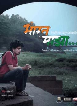 Ha Bharat Mazha movie poster
