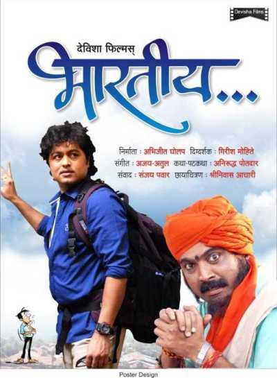 Bharatiya movie poster