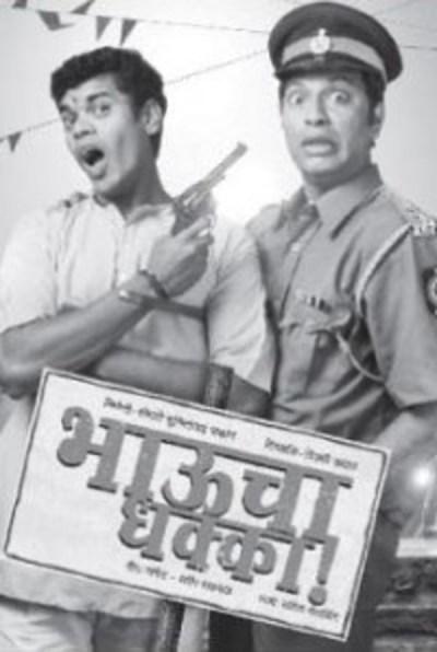 Bhaucha Dhakka movie poster