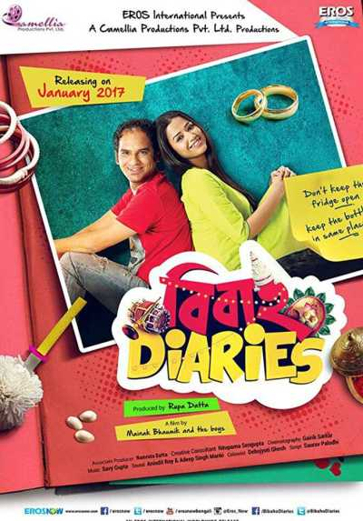 Bibaho Diaries movie poster