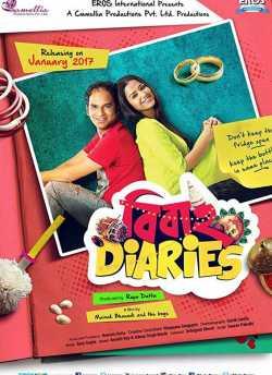 Bibaho Diaries movie poster