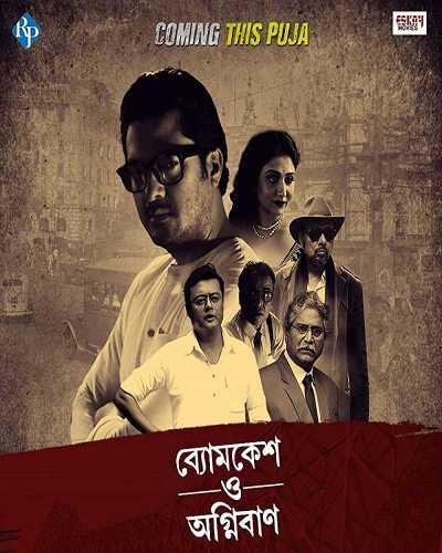 Byomkesh O Agnibaan movie poster