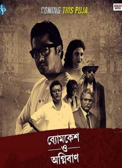 Byomkesh O Agnibaan movie poster