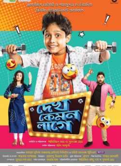 Dekh Kemon Lage movie poster