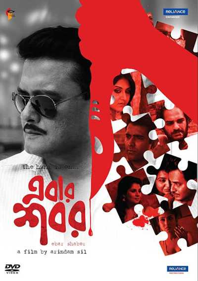 Ebar Shabor movie poster