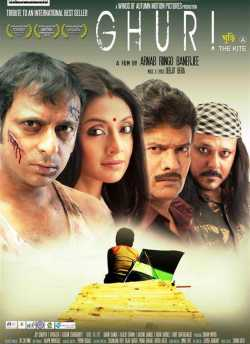 Ghuri movie poster
