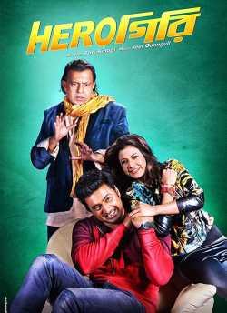 Herogiri movie poster