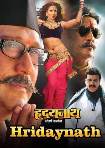 Hridayanath movie poster