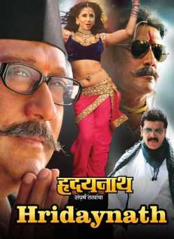 Hridayanath movie poster