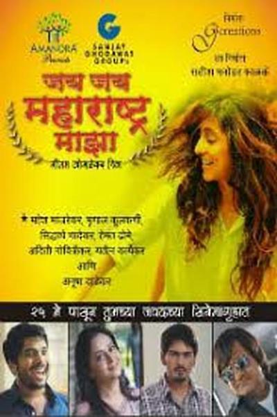 Jay Jay Maharashtra Majha movie poster