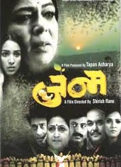 Janma movie poster