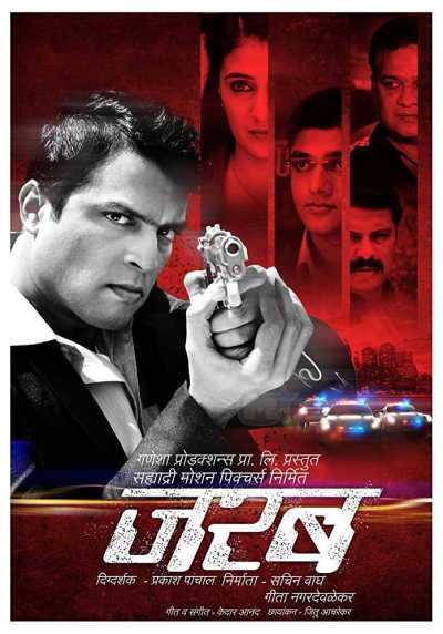 Jarab movie poster