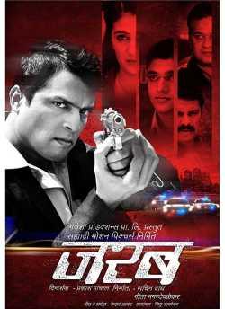 Jarab movie poster