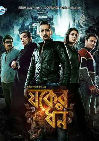 Jawker Dhan movie poster