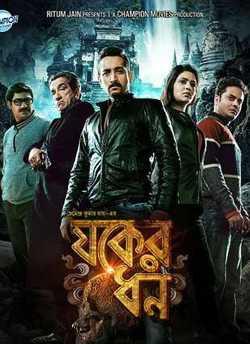Jawker Dhan movie poster