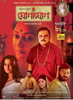 Jogajog movie poster