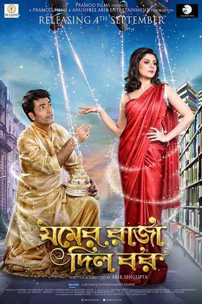 Jomer Raja Dilo Bor movie poster