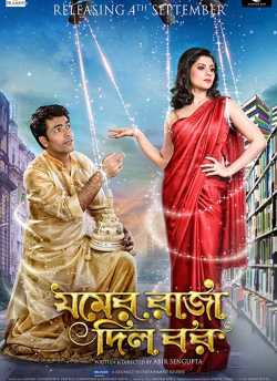 Jomer Raja Dilo Bor movie poster