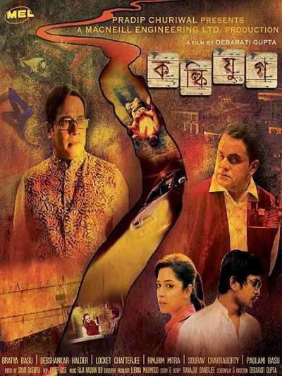 Kalkijug movie poster