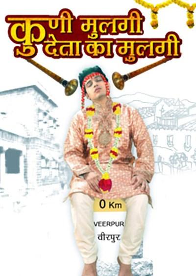 Kuni Mulgi Deta Ka Mulgi movie poster