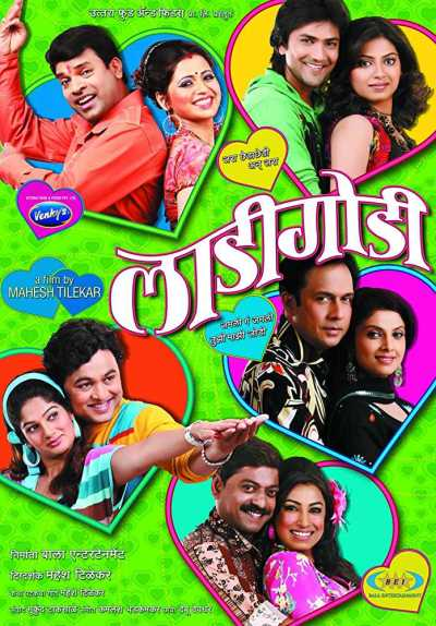 Laadi Godi movie poster