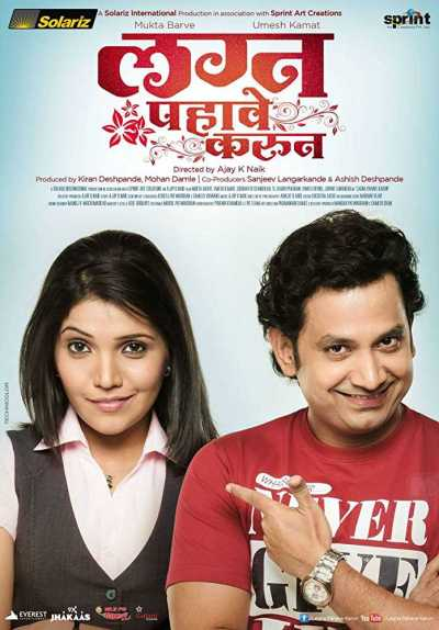 Lagna Pahave Karun movie poster