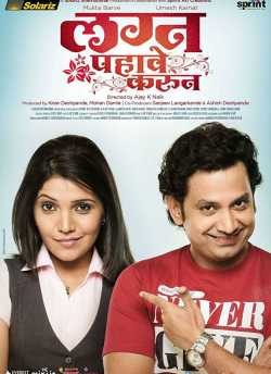 Lagna Pahave Karun movie poster