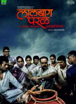 Lalbaug Parel movie poster