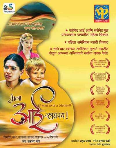 Mala Aai Vhhaychy! movie poster