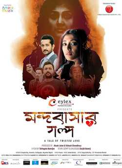 Mandobashar Galpo movie poster