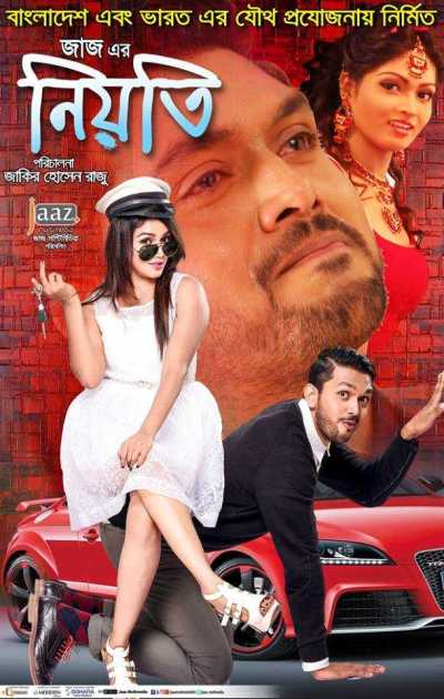 Niyoti movie poster